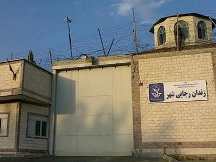 زندان رجاییشهر